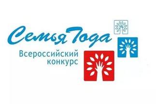 В Волгоградской области стартовал прием заявок на конкурс «Семья года»