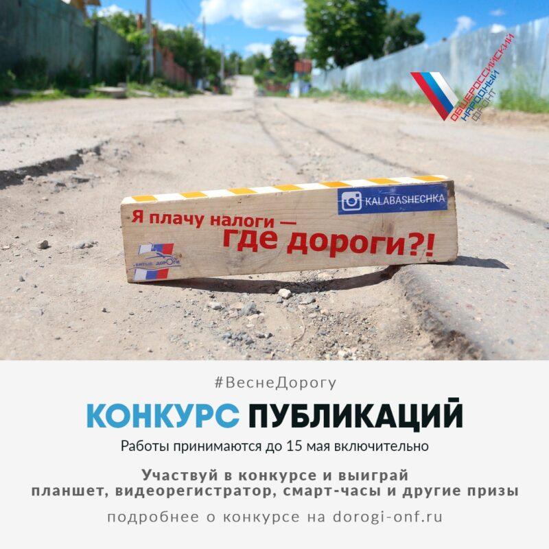 #ВеснеДорогу: ОНФ запустил конкурс о состоянии дорог