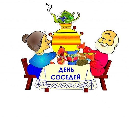 В Волгограде в четвертый раз пройдет акция «Международный день соседей»