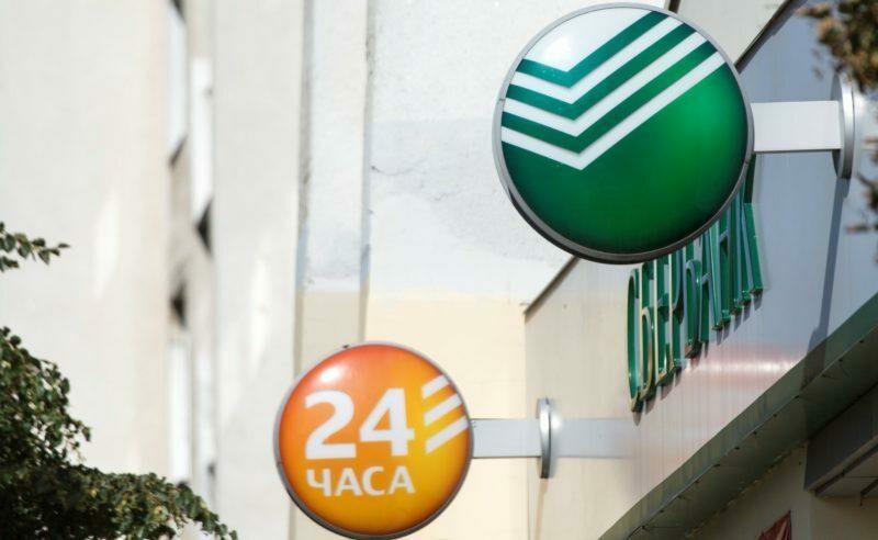 «Сбербанк» прокомментировал заявления о мошенничестве с банкоматами