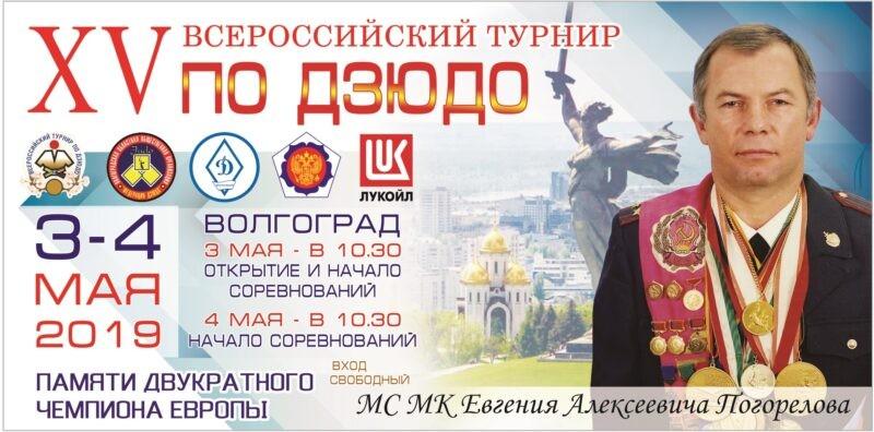 В Волгограде стартовал XV всероссийский турнир по дзюдо