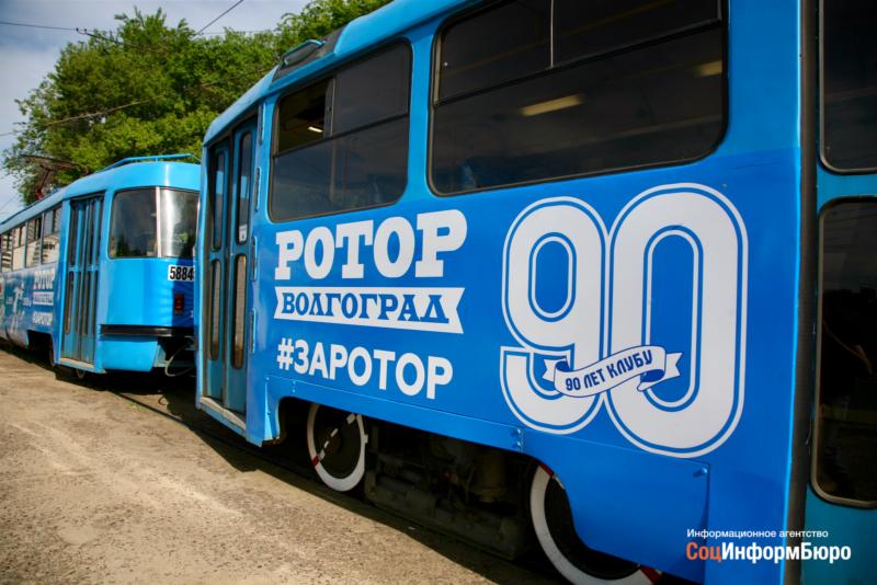 Волгоград увидел трамвай в честь «Ротора»