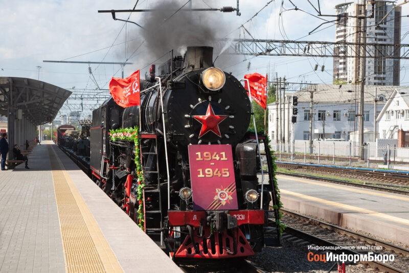 В Волгограде сделал остановку ретропоезд «Воинский эшелон»