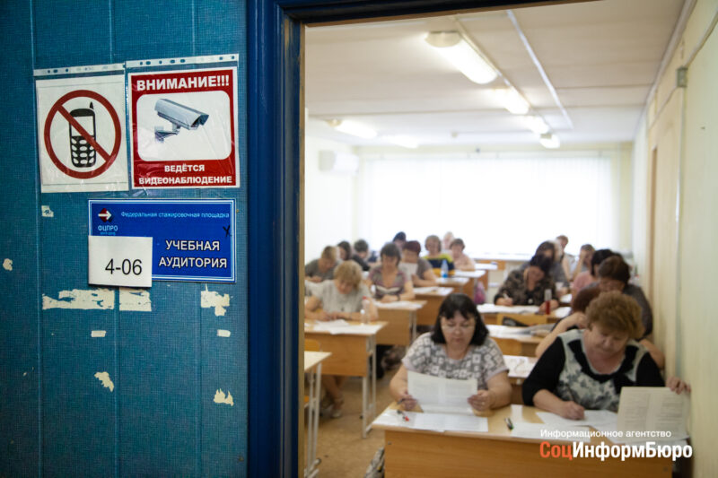 «К ЕГЭ готовы!»: как проходит процедура проверки сданных школьниками ЕГЭ в Волгоградской области