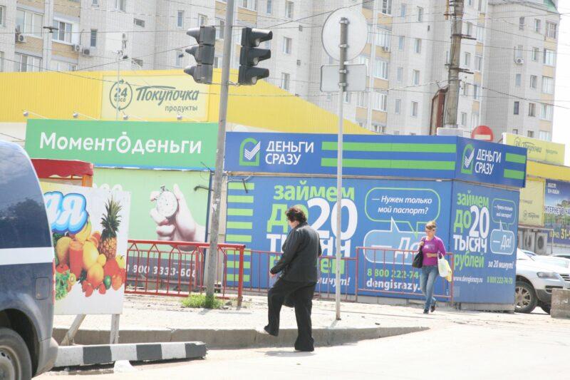 Ещё одну рекламу микрокредитной организации в Волгограде признали ненадлежащей