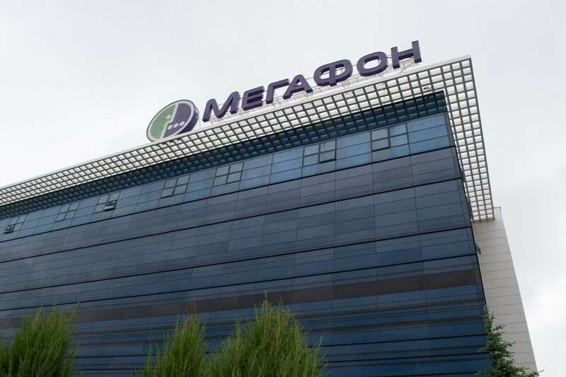 МегаФон признан самым эффективным брендом в телекоммуникациях