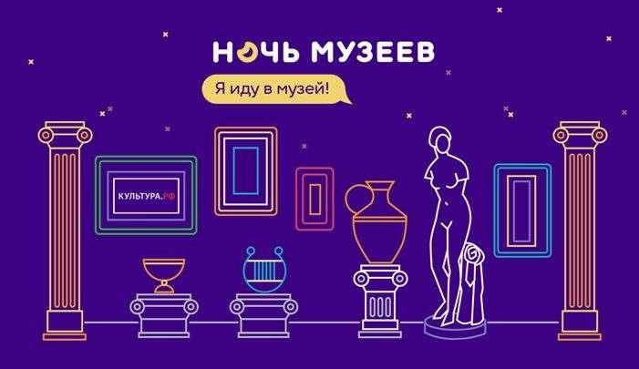 Что ждет Волгоград в «Ночь музеев»: полный список мероприятий