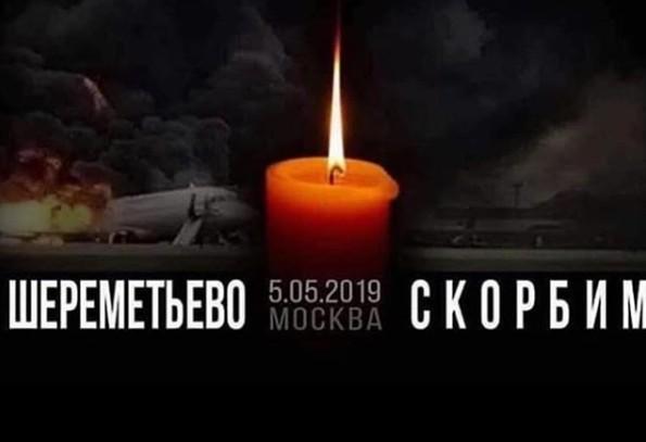 «Ужасная трагедия в Шереметьево»: российские звезды скорбят в Инстаграм