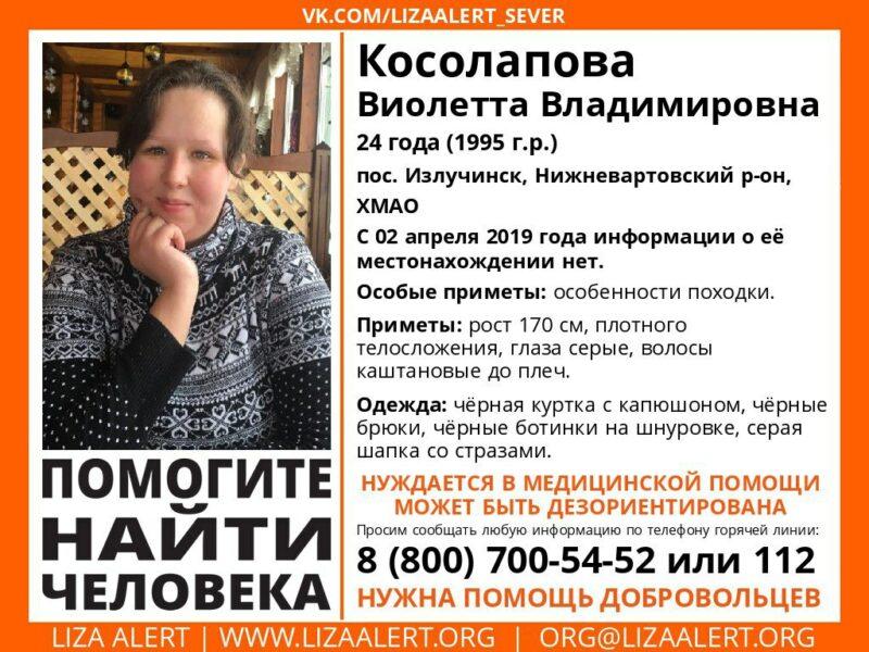 Волгоградцев просят помочь в розыске 24-летней Виолетты Косолаповой