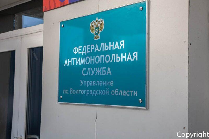Волгоградское УФАС оштрафовало четырёх чиновников облкомсельхоза на 120 тыс. рублей