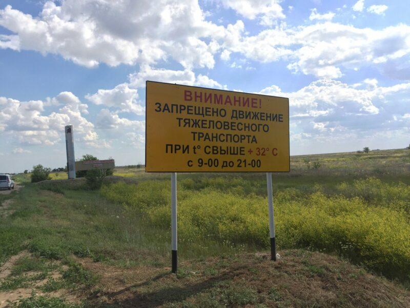 Из-за жаркой погоды в Волгоградской области ограничили движение для большегрузов