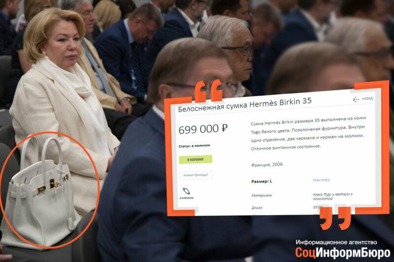 Вице-спикер Волгоградской областной думы Ирина Соловьева ходит на общественные мероприятия с сумкой за 700 тысяч рублей