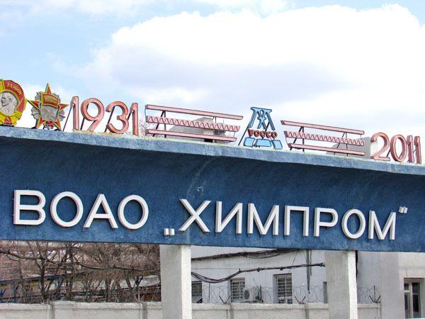В Волгограде на «Химпроме» произошел пожар