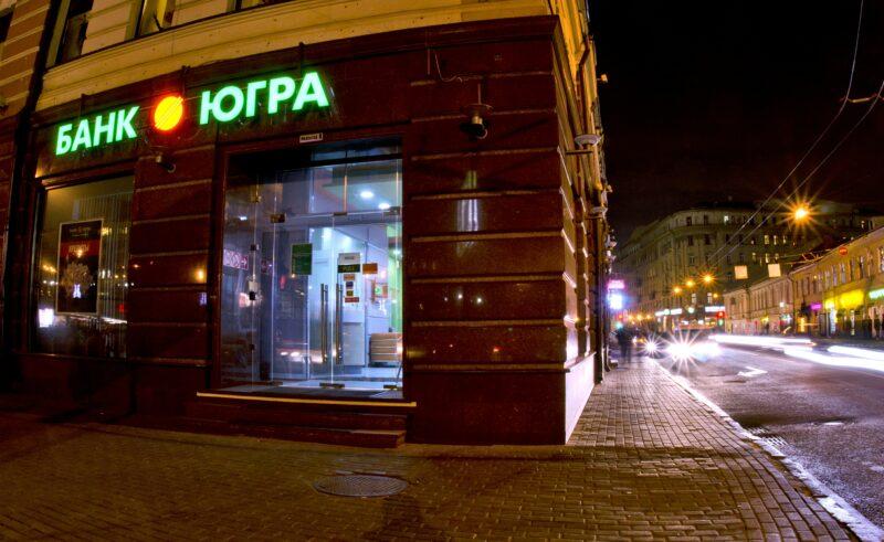 Для вкладчиков «Югры» открылись дополнительные офисы выплат