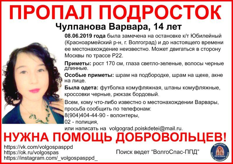 В Волгограде пропала девочка-подросток