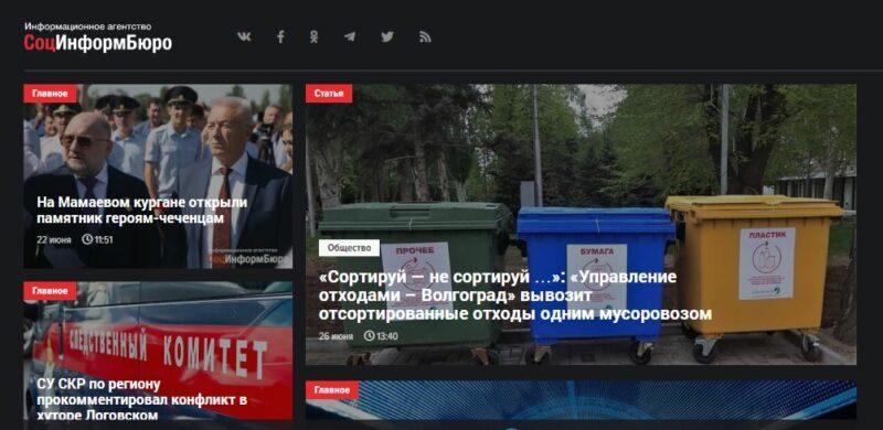 ИА «СоцИнформБюро» вошло в ТОП-5 самых цитируемых СМИ региона за I квартал 2019 года