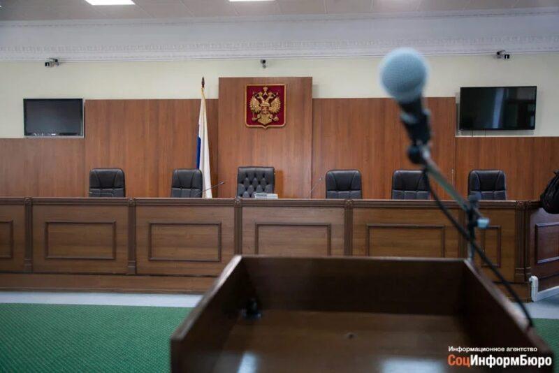 В Волгограде присяжные вынесли вердикт по делу Брудного