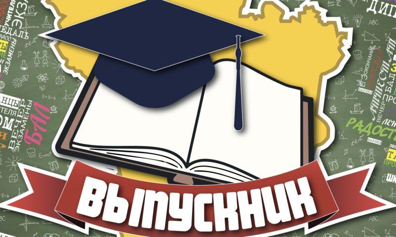 Волгоградских выпускников приглашают на большой праздник с фейерверком