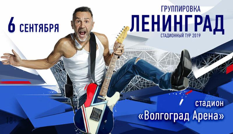 Сергей Шнуров и группировка «Ленинград» едут в Волгоград с прощальным концертом