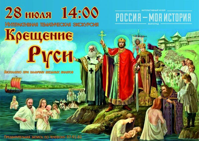 В Волгограде музей «Россия – Моя история» приглашает на экскурсию «Крещение Руси»