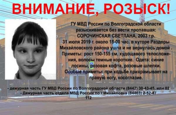 В Михайловском районе пропала 16-летняя девушка