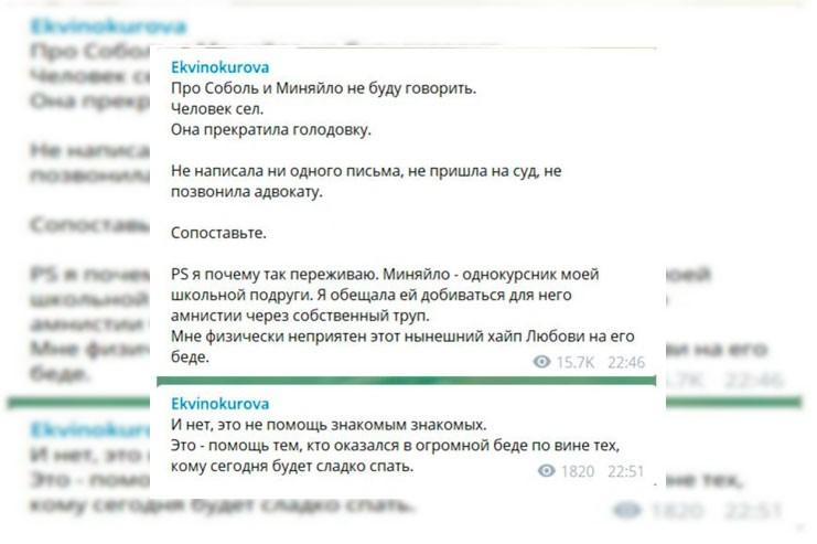 В соцсетях высмеяли Соболь за окончание ложной голодовки и назвали акцию фарсом