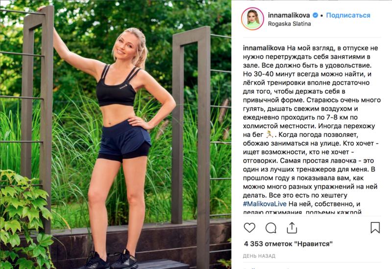 «Обожаю заниматься на улице»: Инна Маликова рассказала рецепт красивой фигуры