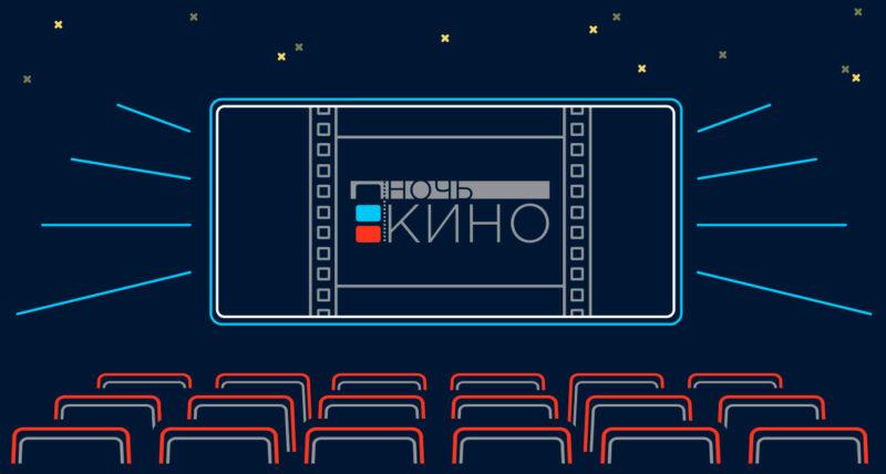Жителей области ждет бесплатный показ фильмов в рамках «Ночи кино»