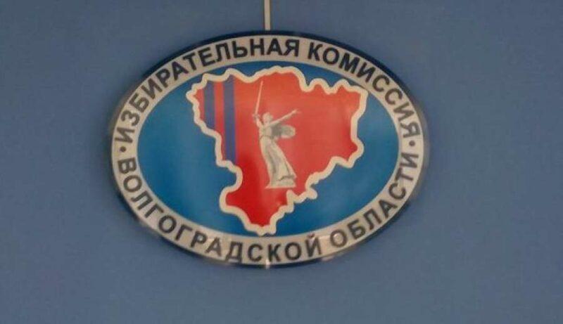 Избирательная комиссия Волгоградской области отчиталась о готовности к предстоящим выборам