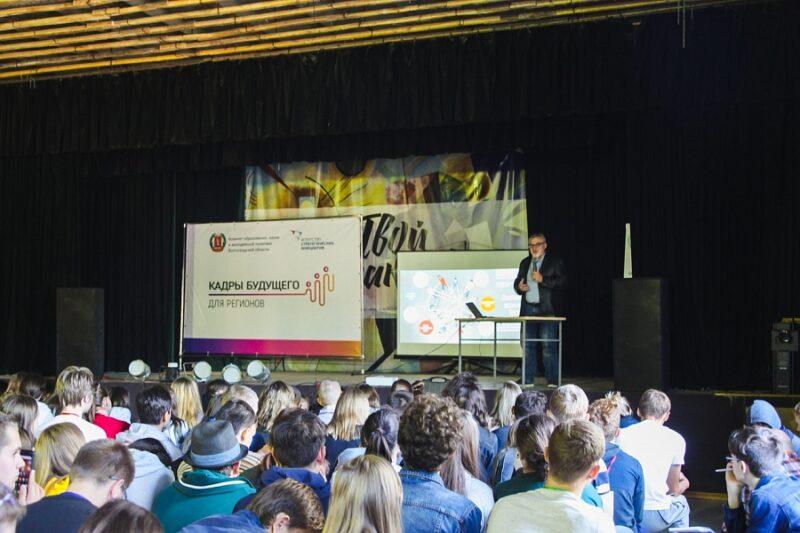 Волгоградская область приняла федеральный проект «Кадры будущего для регионов»