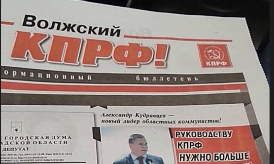 «Волжский – гей-столица ЮФО» и полигоны вместо заводов: в городе-спутнике массово распространяют странные газеты