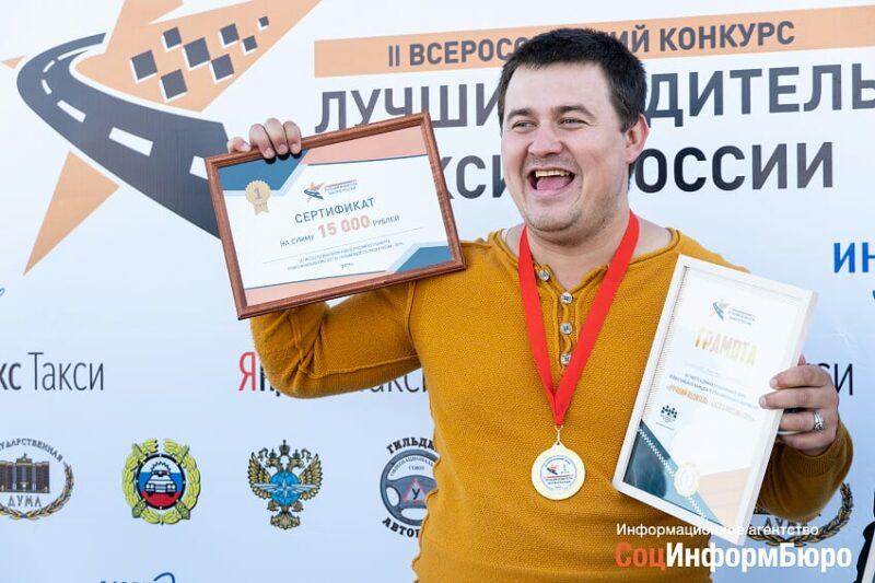 «Почему таксисты бывают молчаливы…»: В Волгограде выбрали лучшего водителя такси