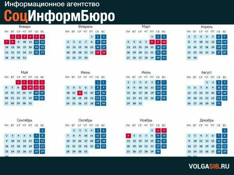 Волгоградцам напомнили о длинных выходных в ноябре