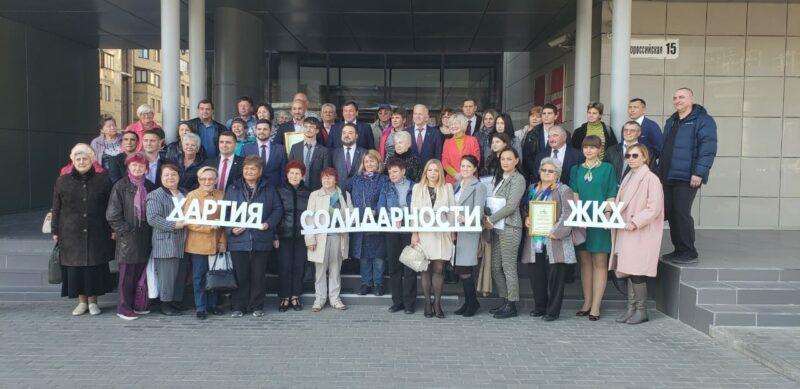 В Волгограде прошел межрегиональный форум «Хартия солидарности в сфере ЖКХ»
