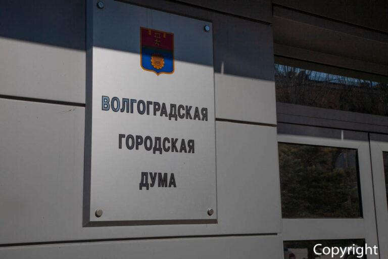 Депутаты гордумы объявили конкурс кандидатов на должность главы Волгограда