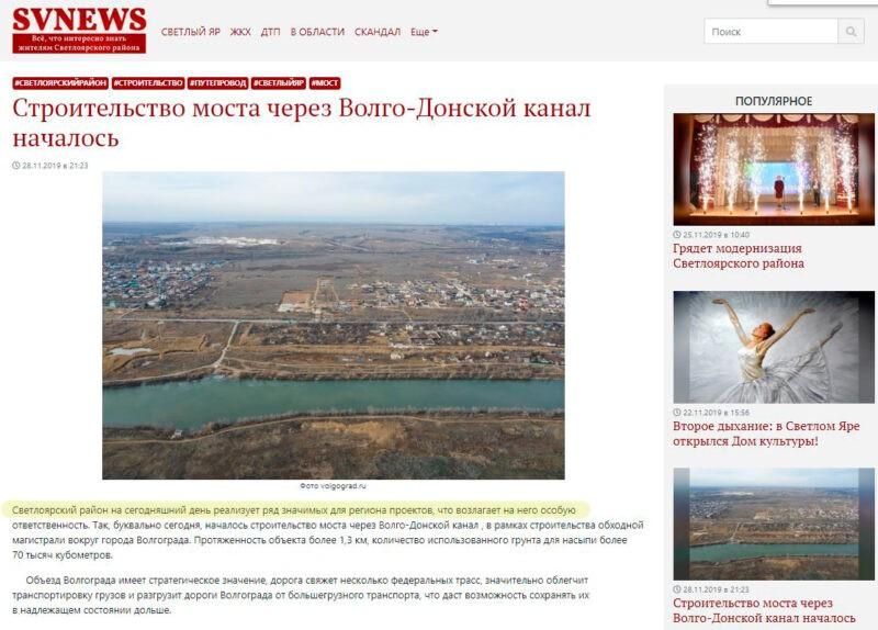 Власти Светлоярского района приписали себе федеральный проект?