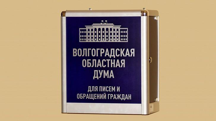 Областные парламентарии подвели итоги года