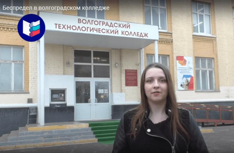 Волгоградский технологический колледж отрицает факты коррупции, предъявленные независимым профсоюзом педагогов