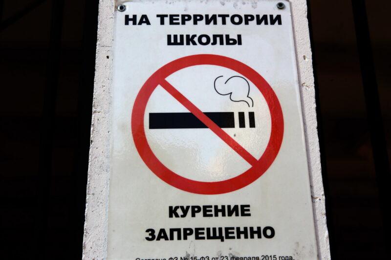 Волгоградцам объяснили, где можно курить