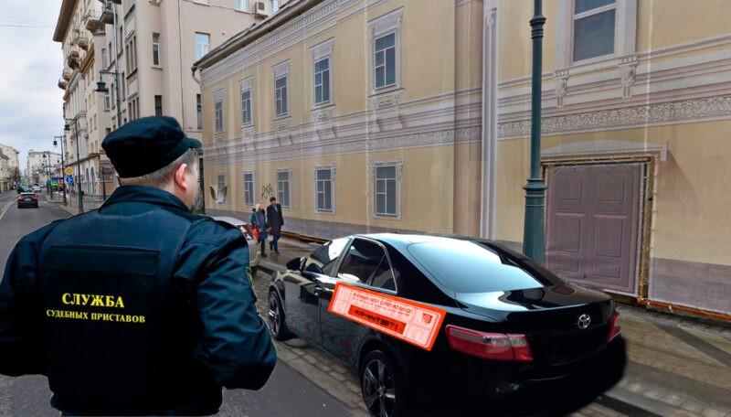 Приставы наложили ограничения на автомобиль Представительства Волгоградской области в Москве