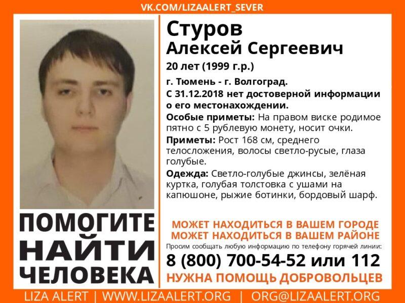 В Волгограде разыскивают 20-летнего парня с родимым пятном на виске