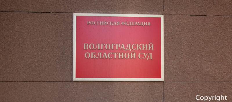 Обманутый заказчик мебели отстоял свои права в волгоградском суде