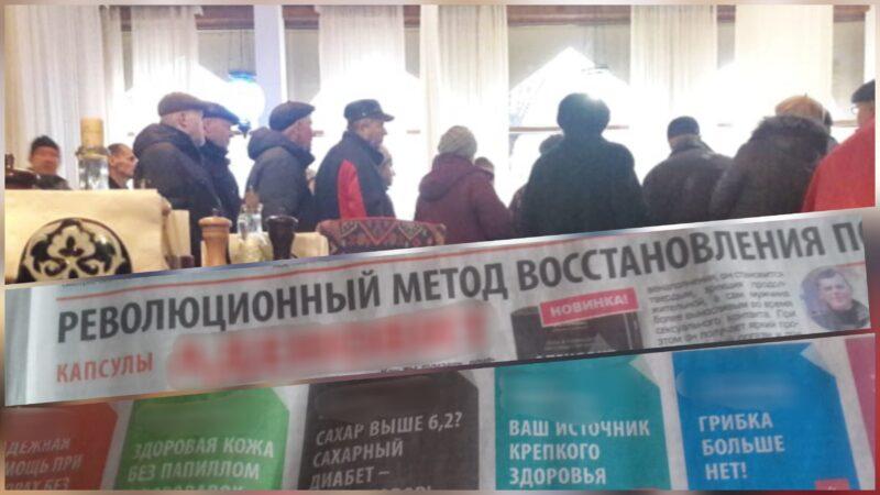 Лечение или развод на деньги? Как пенсионерам в Волгограде повышают потенцию