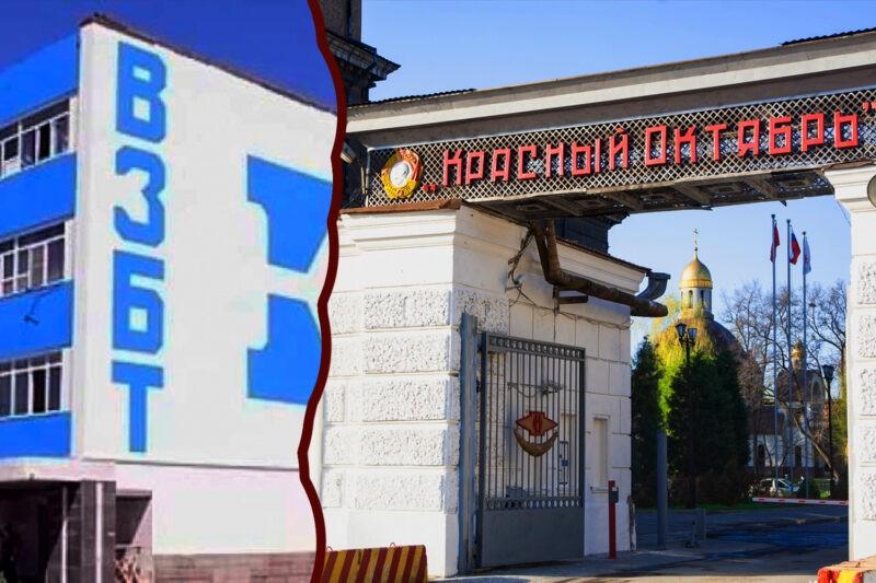 Брянско-волгоградские металлурги с большим дисконтом приобрели недвижимость ВЗБТ