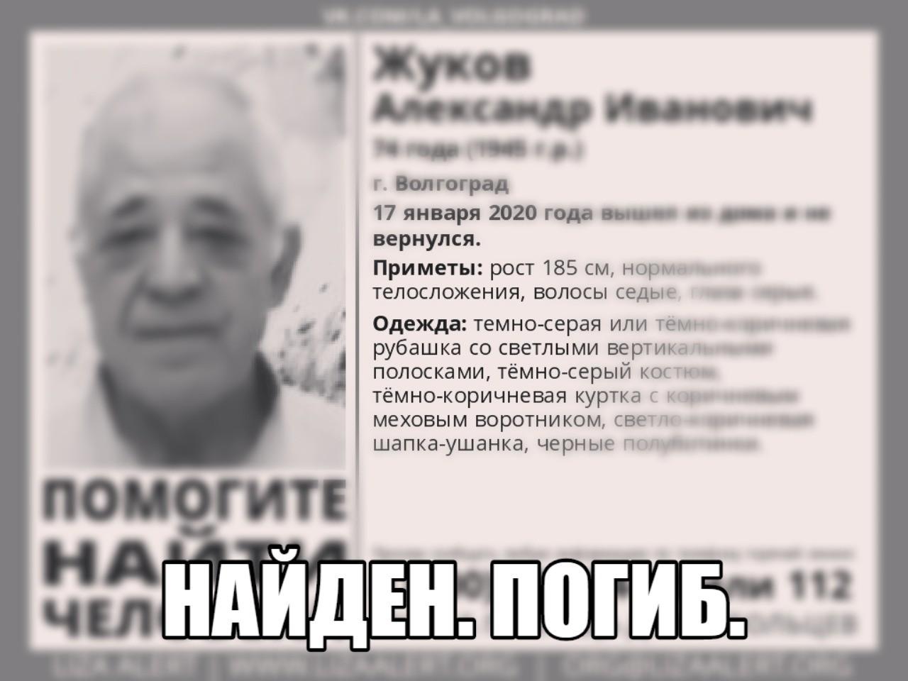 Пропавший в Волгограде пенсионер найден мертвым возле своего дома