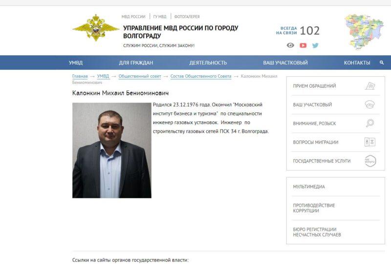 Михаил Калонкин лишился статуса члена общественного совета УМВД Волгограда