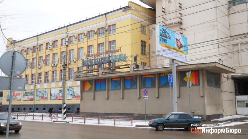 В Волгограде продадут Дом печати, станцию дезинфекции и другое госимущество