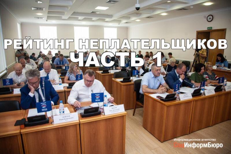 «Рейтинг неплательщиков. Часть 1». Волгоградские депутаты задолжали свыше миллиона рублей налогов