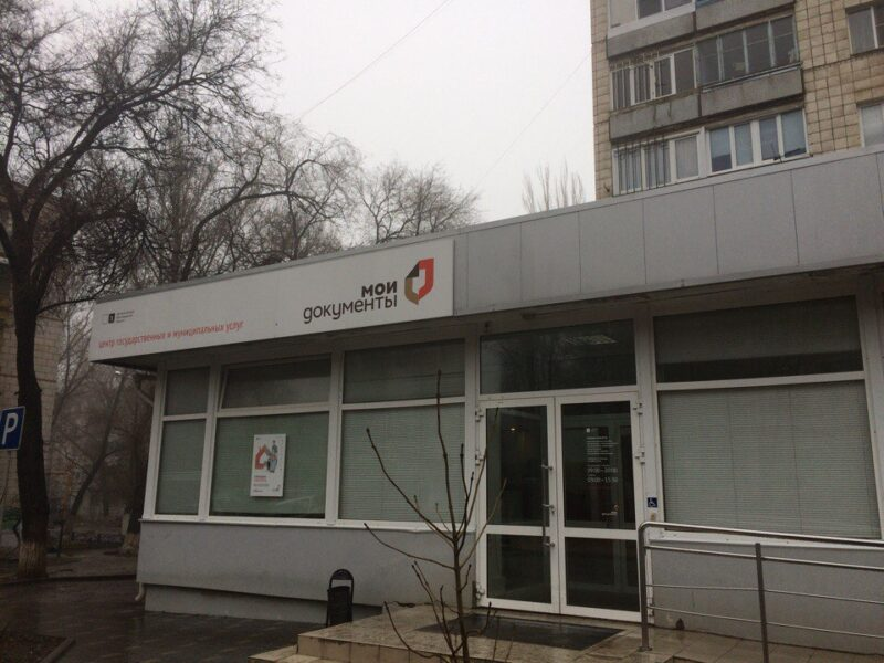 Промоакции МФЦ оплатят из бюджета Волгоградской области