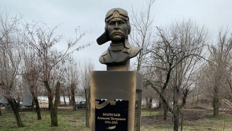 В Волгоградской области открыли бюст Алексея Маресьева